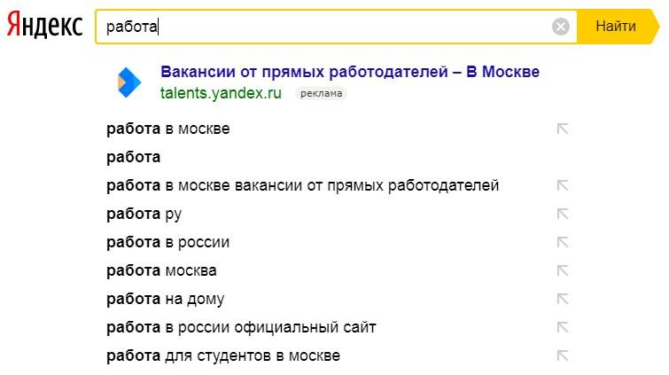 Запрос: что это такое поисковый запрос - ключевые фразы в поисковых системах интернета