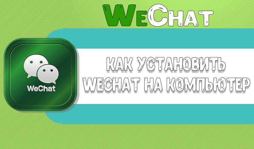 Как пользоваться wechat? скачиваем, регистрируемся и общаемся.