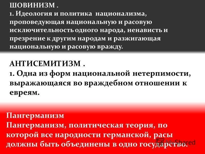 Шовинизм — википедия с видео // wiki 2