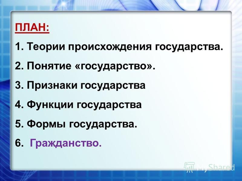 Государство — википедия с видео // wiki 2