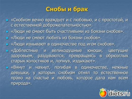 Сноб — википедия с видео // wiki 2