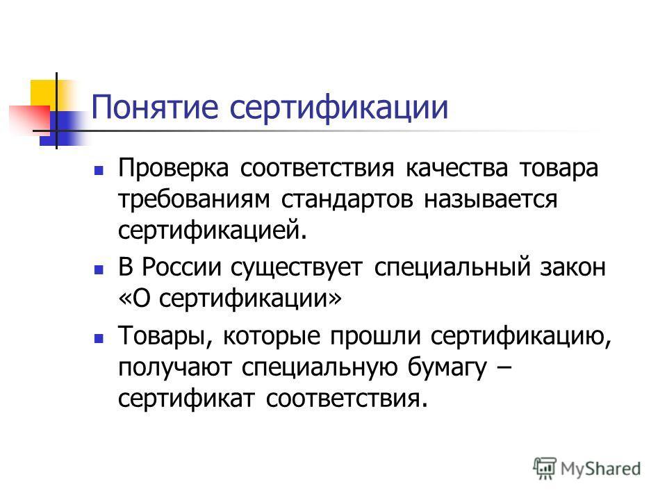 Основные понятия при сертификации и декларировании соответствия продукции в россии