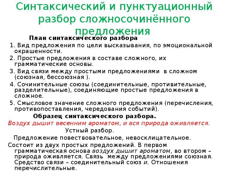 Синтаксический разбор / синтаксис / справочник по русскому языку 5-9 класс