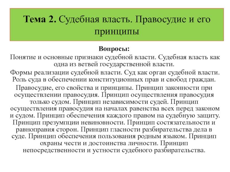 3.4.6. органы, осуществляющие судебную власть: судебная власть в российской федерации осуществляется совокупностью