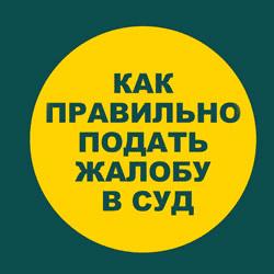 Значение слова «суда» в 10 онлайн словарях даль, ожегов, ефремова и др. - glosum.ru