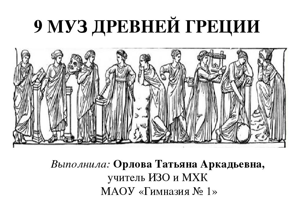 Музы — википедия. что такое музы