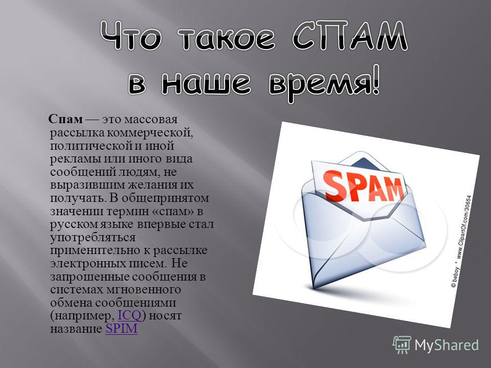 Что такое спам в электронной почте: способы защиты, кто его рассылает