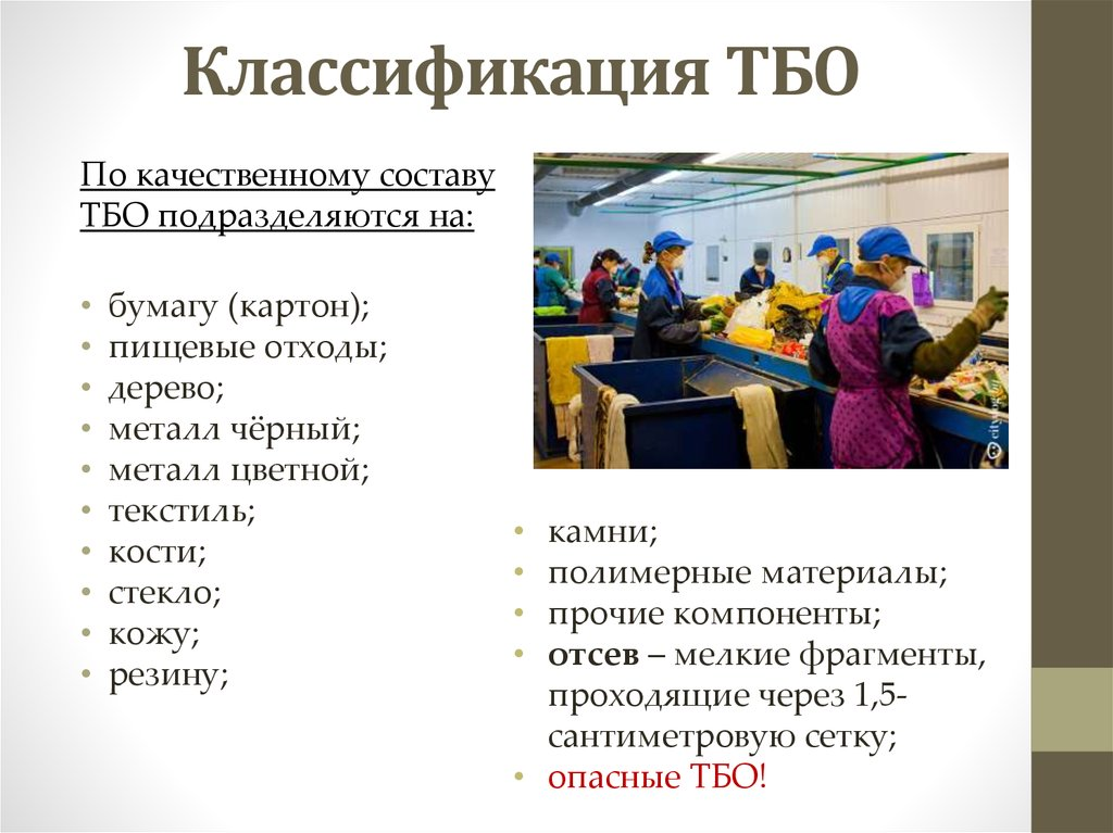 Тбо (тко): что это такое, расшифровка, классификация, состав, обращение