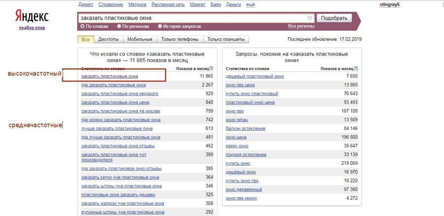 Частотность запросов яндекс списком. что такое частотность запросов и как её определить в системах статистики яндекс и google. виды частотностей запросов в сервисе яндекс