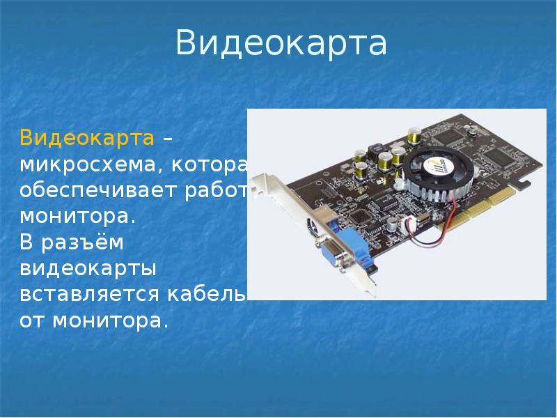 Принцип работы видеокарты: описание системы, понятие, устройство