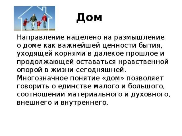 Что такое дом? усыновление: психология