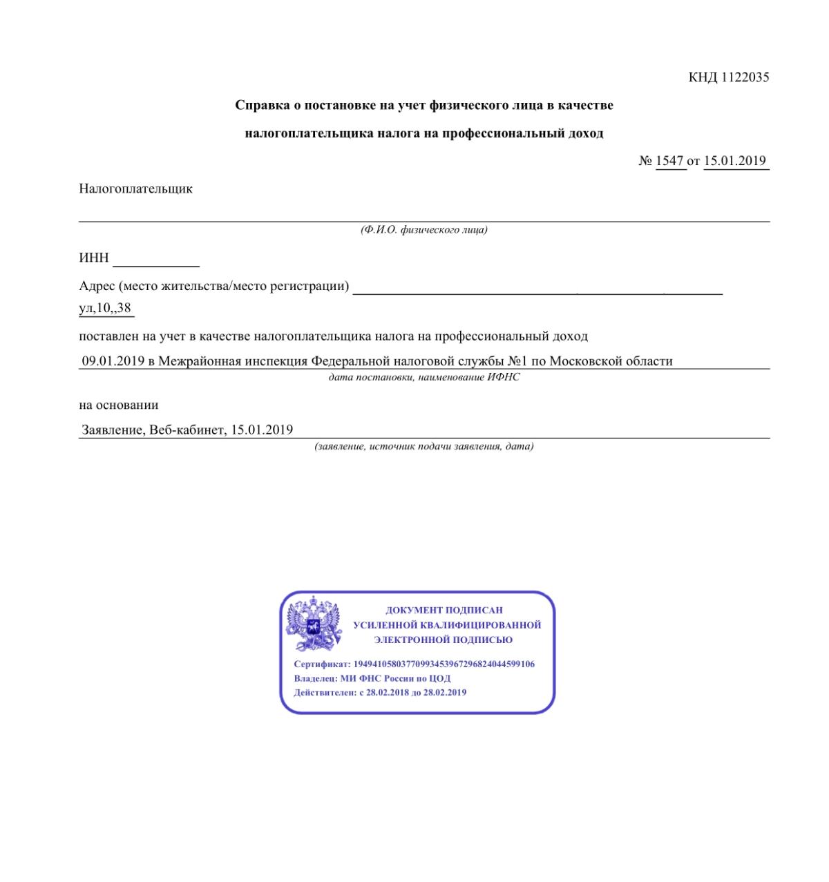 Самозанятые граждане закон 2019 года: налогообложение, виды деятельности и ограничения
