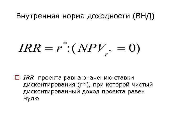 Внутренняя норма доходности (внд или irr) - формула и примеры как рассчитать