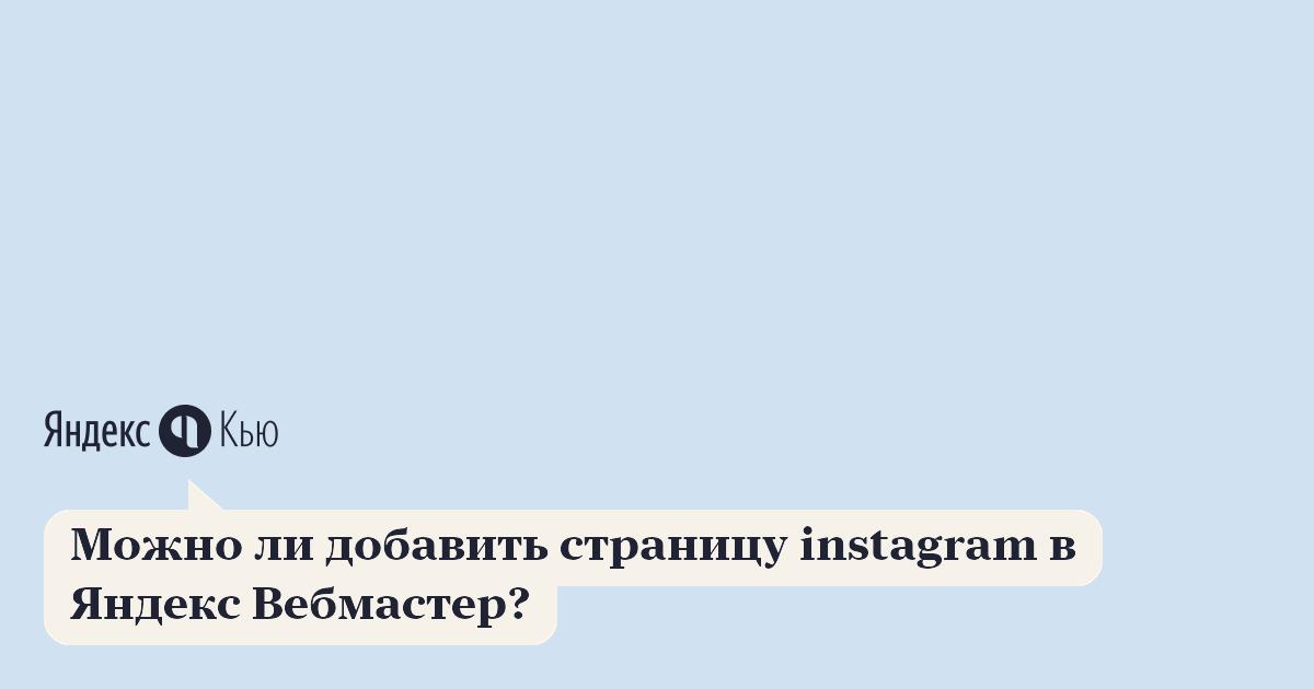 Обзор яндекс.кью | шпаргалка
