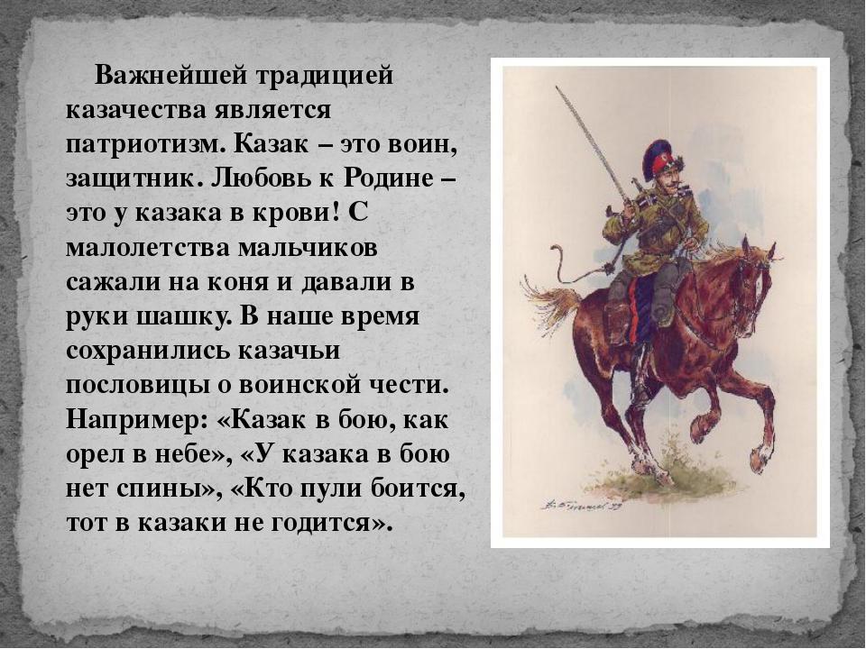 Что такое казачество определение по истории, какие были казаки