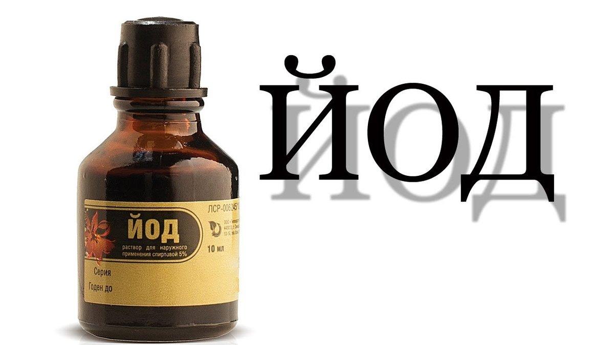 Йод - (iodum) какая его роль в организме человека состав йода