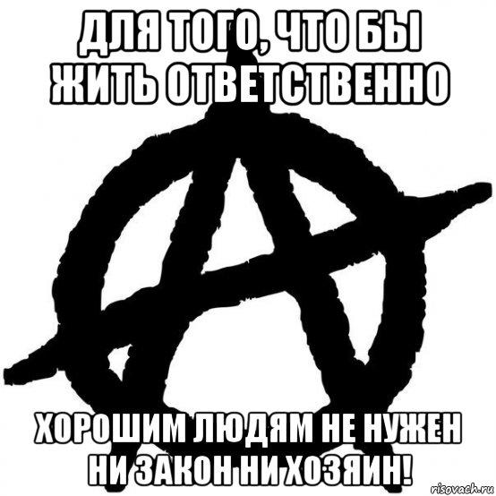 """""""c нами нельзя договориться"""". кто такие анархисты и зачем они вышли на улицы"""