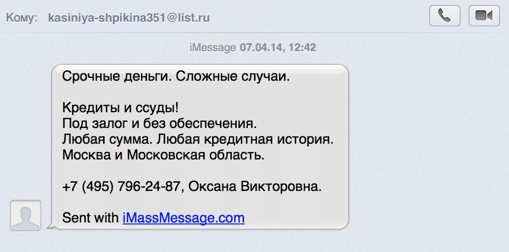 Что такое спам - как избавиться от спама в браузере и телефоне?