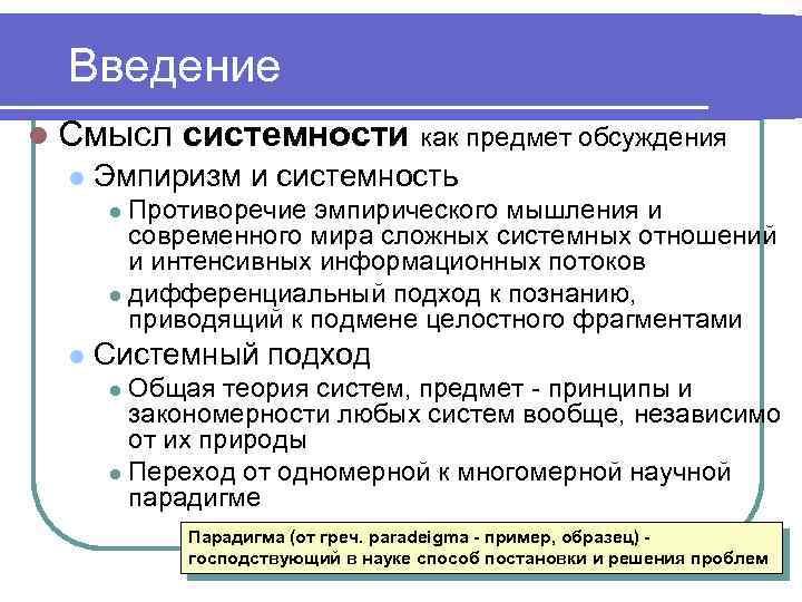 Системный подход — википедия. что такое системный подход