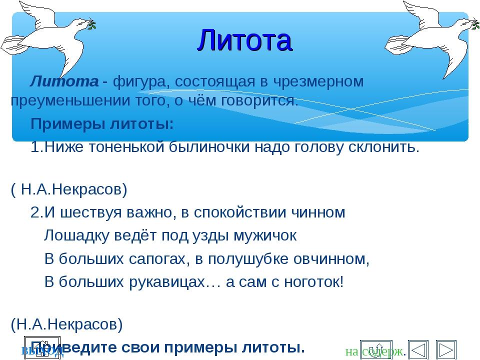 Что такое литота: определение и примеры литоты в русском языке