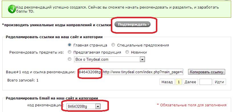Реферал - что или кто это? как привлечь рефералов? заработок на рефералах – sprintinvest.ru