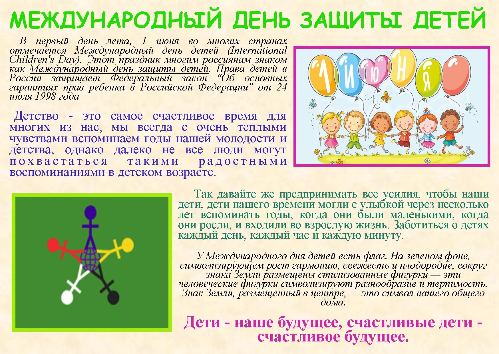 Международный день защиты детей в 2019 году: 1 июня встанем на защиту детства