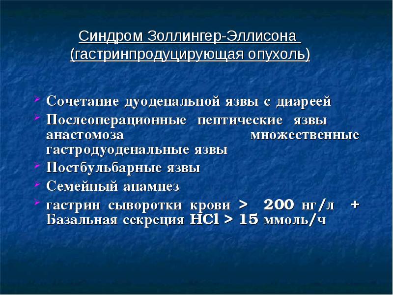 Синдром золлингера — эллисона — википедия с видео // wiki 2