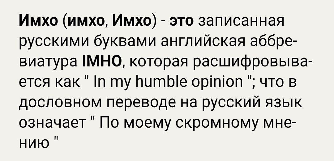 Имхо  - что такое имхо   wow словарь