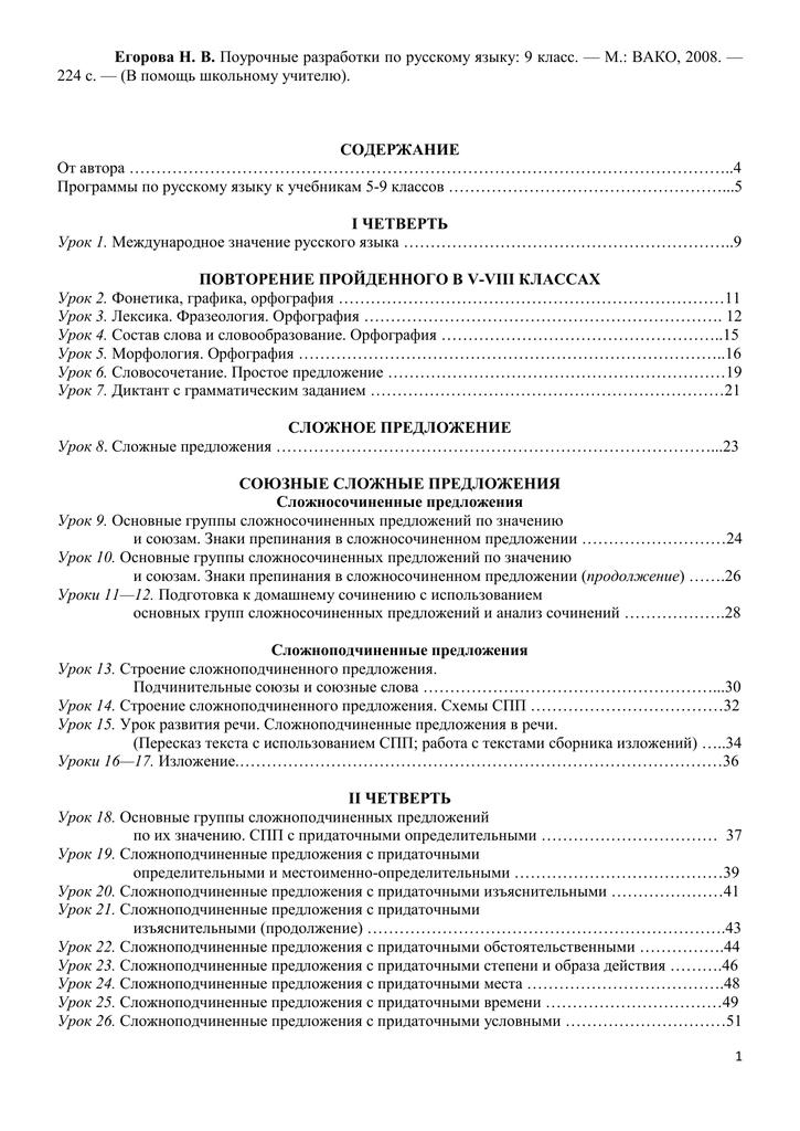 Раздел 9 знаки препинания в сложносочиненном предложении