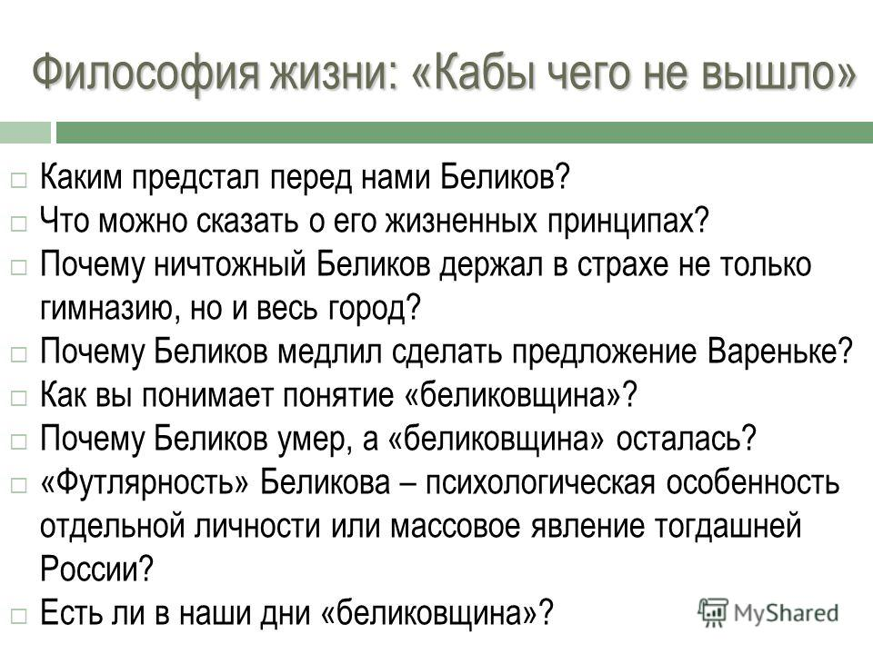 Футлярная жизнь в изображении  | контент-платформа pandia.ru
