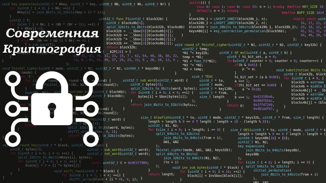 Криптография — википедия. что такое криптография