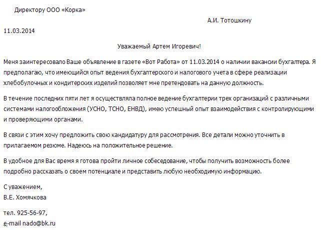 Пример сопроводительного письма к резюме - московская академия продаж