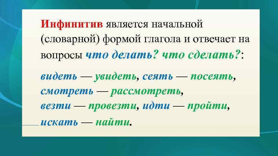 На какие вопросы отвечает и что такое инфинитив в русском языке