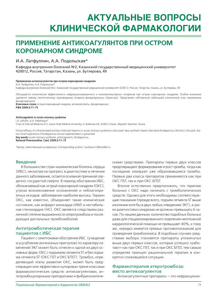 Окс 2020 | общероссийский классификатор стандартов ок (мк (исо/инфко мкс) 001-96) 001-2000