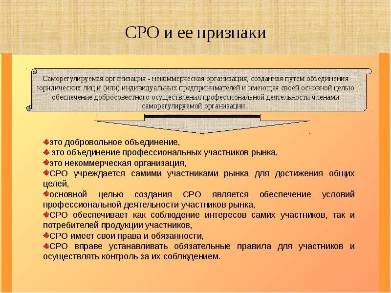 Что представляют собой саморегулируемые организации