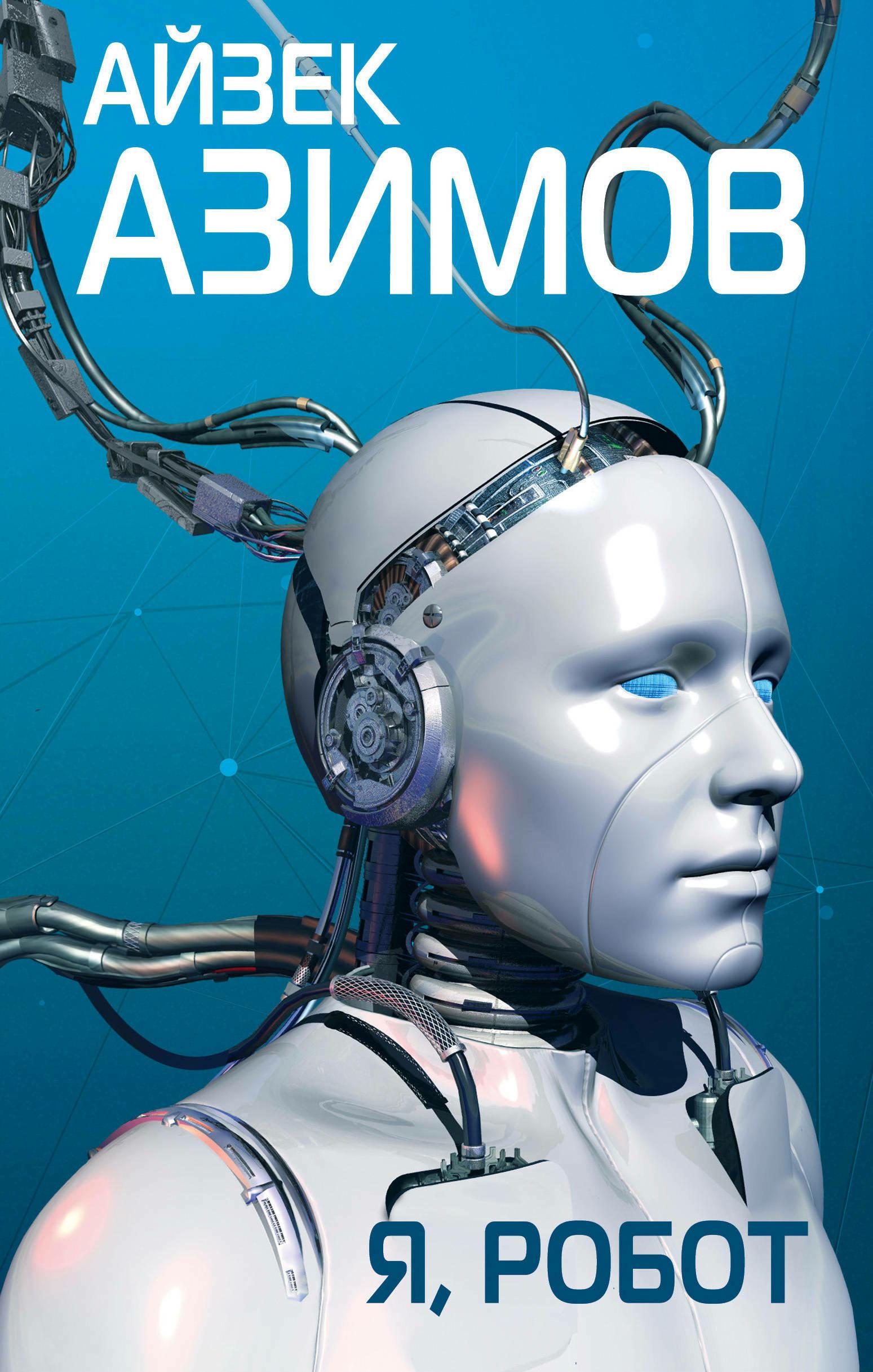 Айзек азимов: три закона робототехники