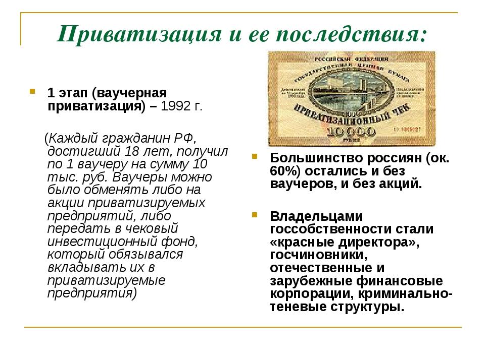 Как проходила приватизация в россии