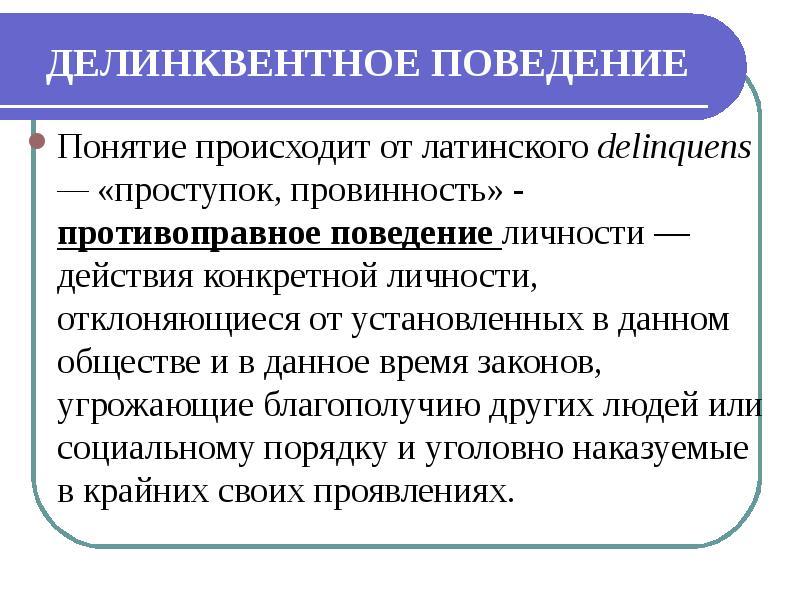 Делинквентное поведение — википедия. что такое делинквентное поведение