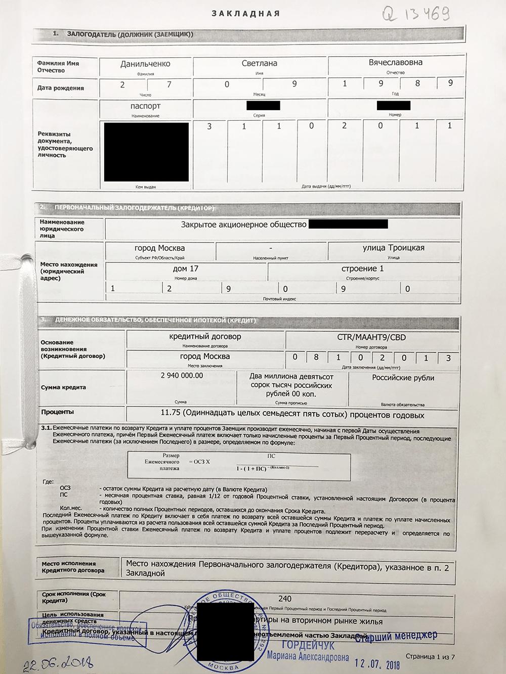 Закладная на квартиру по ипотеке - что это такое, регистрация закладной по ипотеке в мфц и росреестре