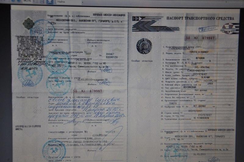Что такое паспорт транспортного средства, для чего нужен и как выглядит на фото оригинал птс?