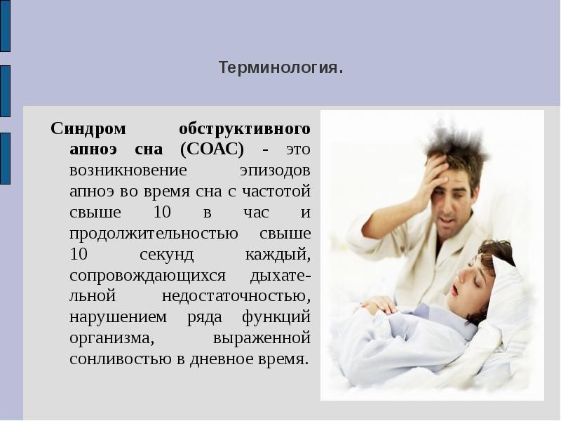 В чем основные причины развития апноэ?