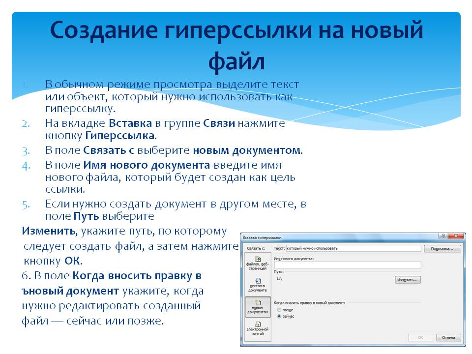 """Презентация на тему: """"работа с гиперссылками в powerpoint. гиперссылка это элемент управления, необходимый для навигации внутри презентации или для перехода к другому внешнему."""". скачать бесплатно и без регистрации."""