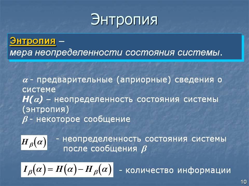 Энтропия – что это такое простыми словами в химии, физике и каков ее коэффициент