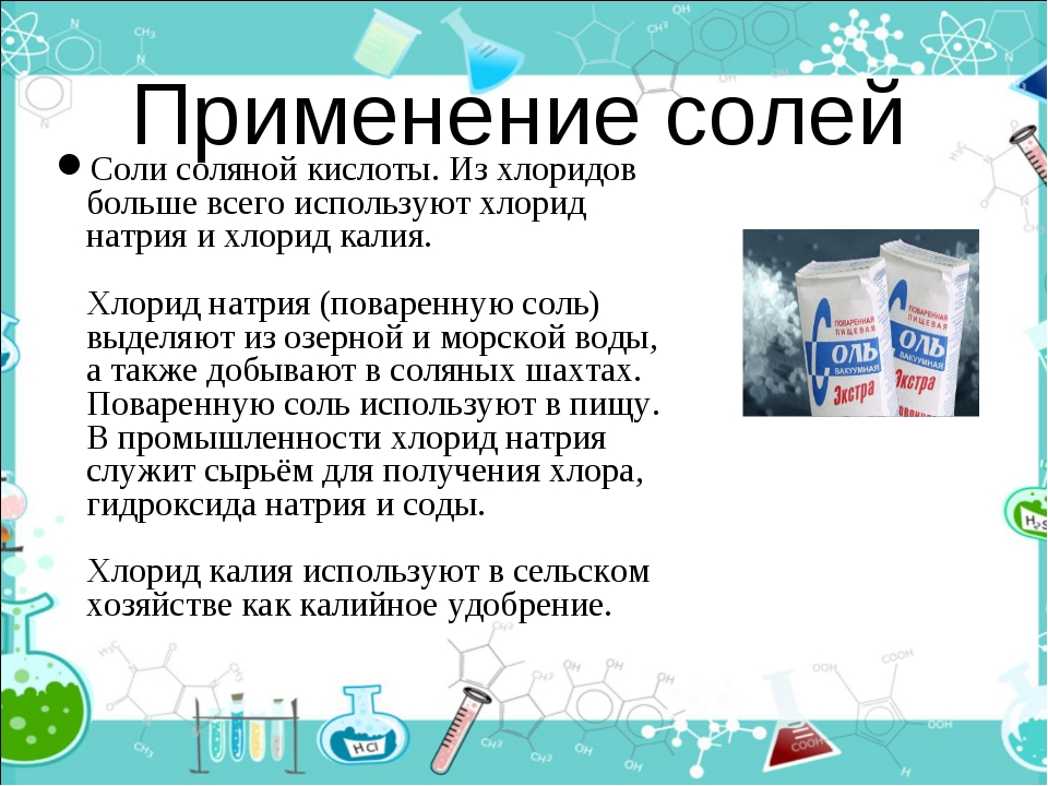 Поваренная соль — википедия с видео // wiki 2