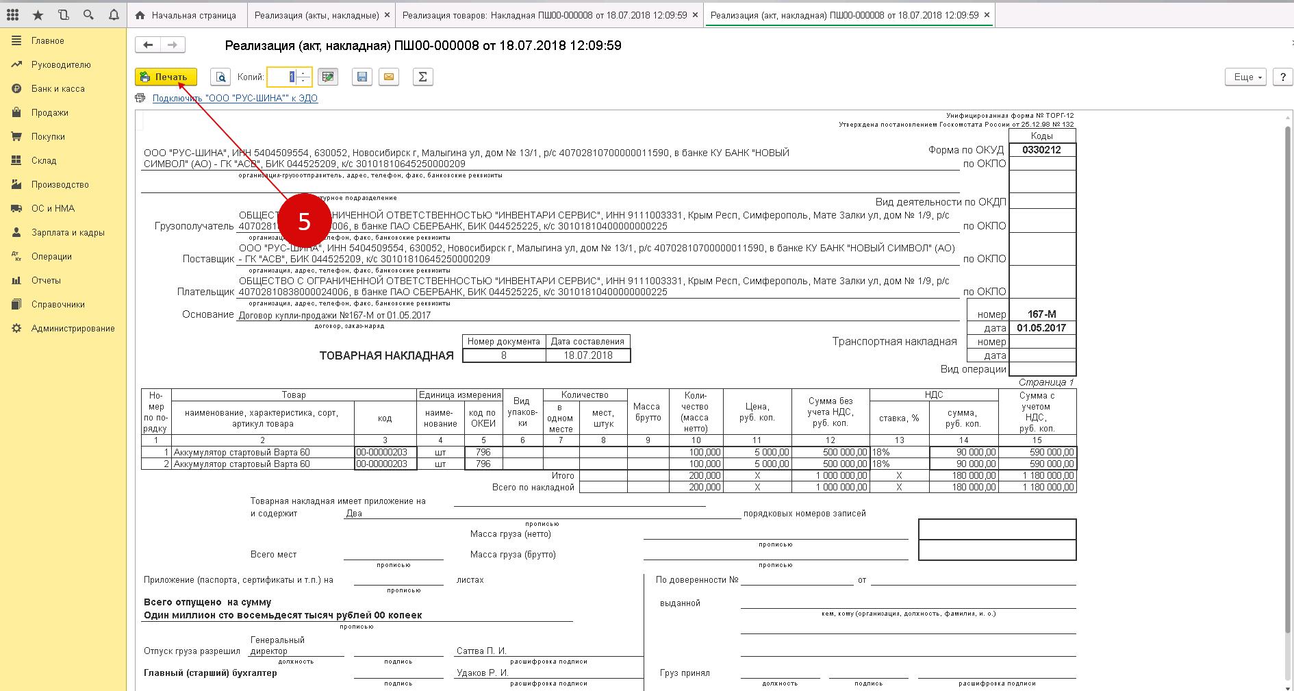 Что такое торг 12? образец заполнения