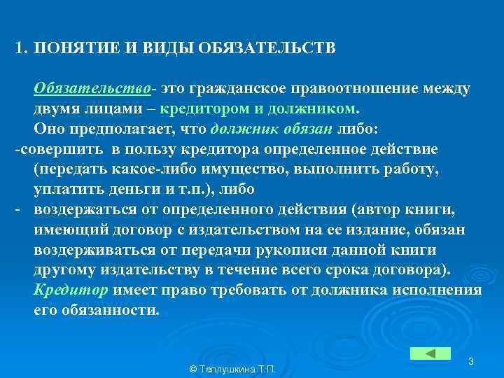 Общие положения об обязательствах, их исполнение и прекращение - гражданское право (михайленко е.м., 2009)