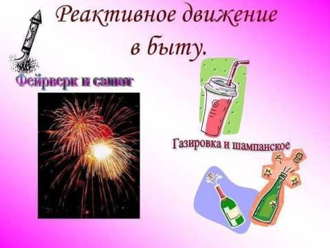Реактивное движение в технике и природе - примеры :: syl.ru