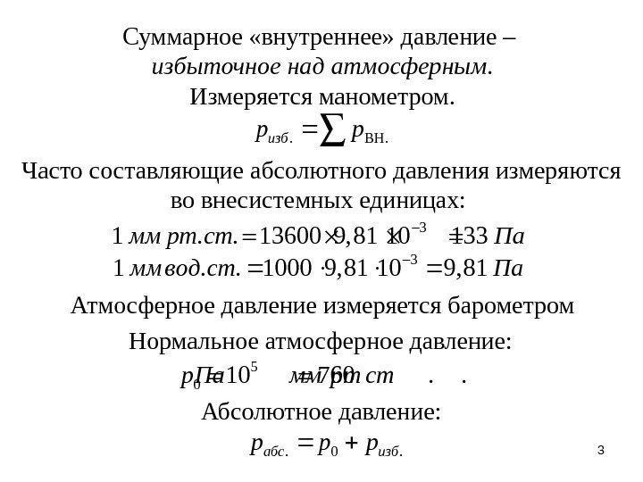 Абсолютное давление = absolute pressure и приборное (избыточное) давление = gauge pessure. в частности - что такое psig и psia?