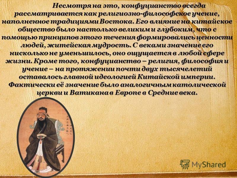 Даосизм и конфуцианство: кратко об учениях, сравнительный анализ