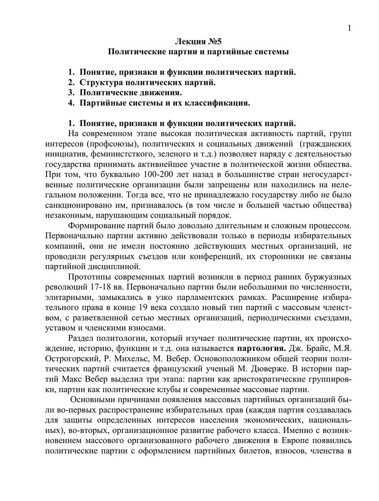 Многопартийность и партийные системы